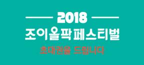 2018 조이올팍페스티벌 초대권 이벤트